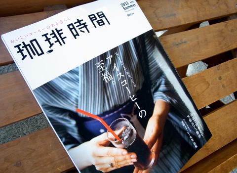 cafe1_20110630201027.jpg