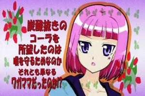 #10 姫宮みらん