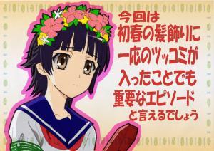 #10 初春飾利