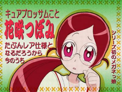 #1 花咲つぼみ