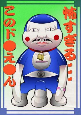 R-1 ぐらんぷり 2010 ド○○もん