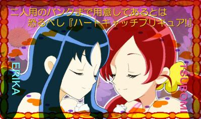 #4 花咲つぼみ&来海えりか