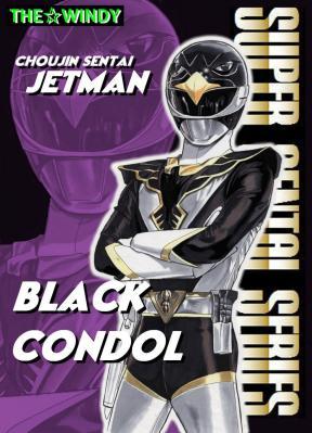 「鳥人戦隊ジェットマン」 ブラックコンドル