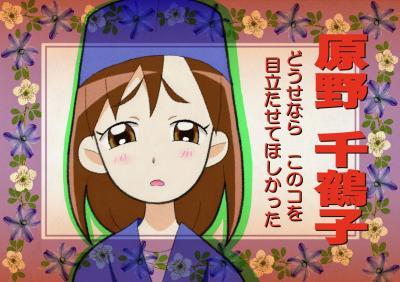 #17 原野千鶴子