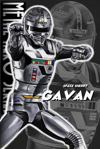 「宇宙刑事ギャバン」デジタルリマスター