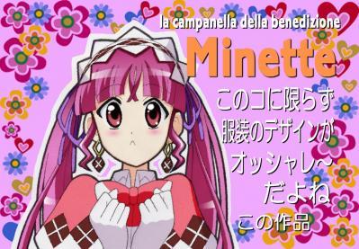 #2 ミネット