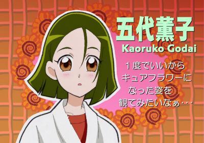 #27 五代薫子