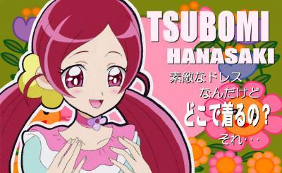#29 花咲つぼみ