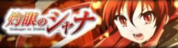 『灼眼のシャナ』公式サイト