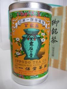 一保堂茶舗4
