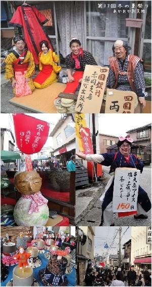 fuyu-natsu20111203.jpg