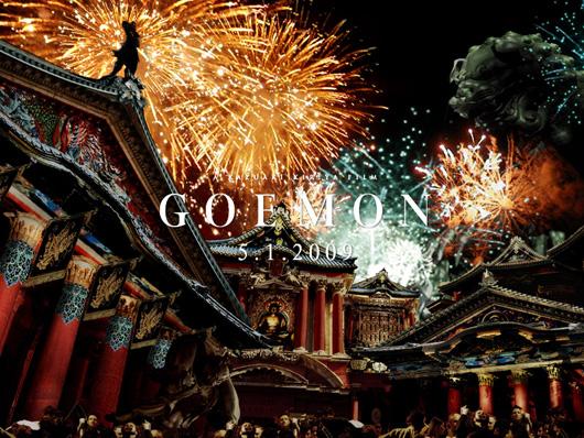 goemon_4.jpg