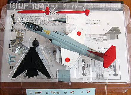 UF-104J