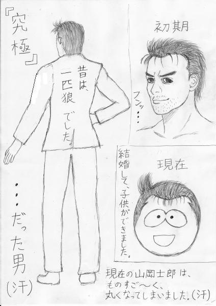 yamaoka03