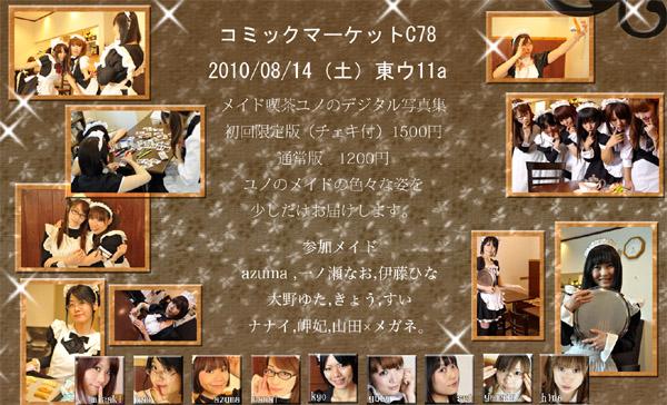 C78ユノの宣伝用
