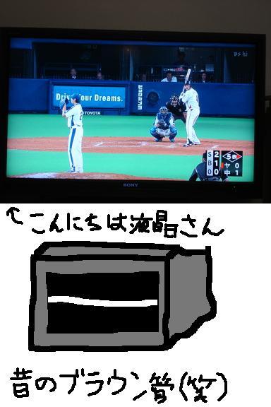 テレビ新時代幕開け(