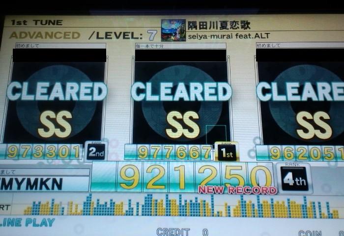 Sumida_ADV.jpg
