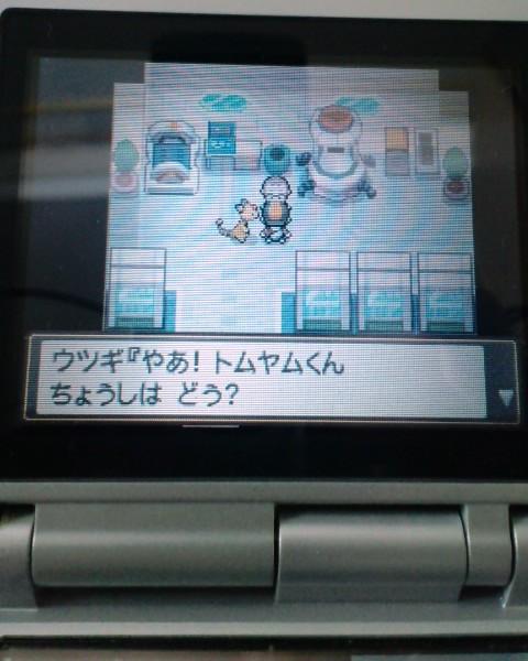 poke-deochi.jpg