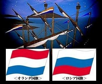 国旗ネデロシア
