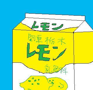 レモン牛にゅー