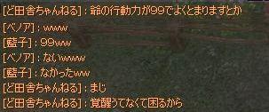 syudou04.jpg