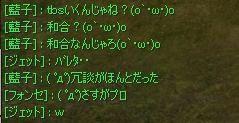wagou03_20120217123709.jpg