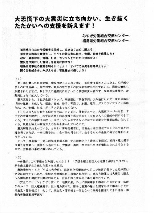 宮城&福島-表