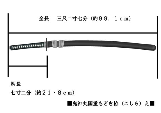 鬼髪丸国重02