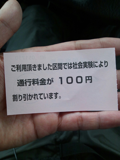 100YEN20120305.jpeg