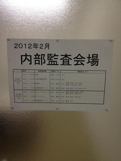 KANSA20120214.jpg