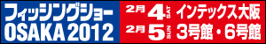 SAKANASYO-20120203.jpg
