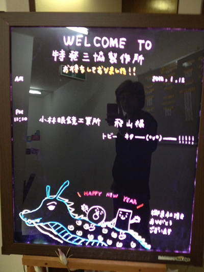 WELCOME20120112.jpg