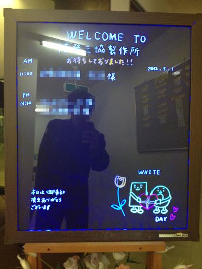 WELCOME20120301.jpg