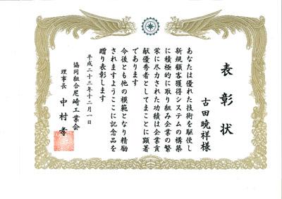 hyousyoujyou20111202.jpg