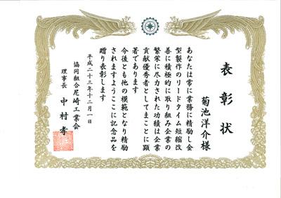 hyousyoujyou220111202.jpg