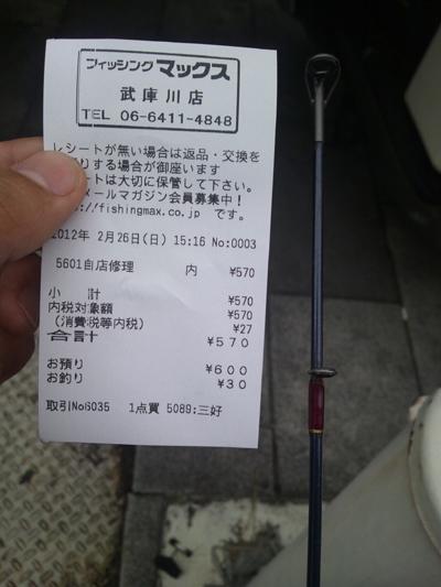 saosyuuri20120227.jpeg