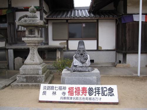 淡路島七福神めぐり-7