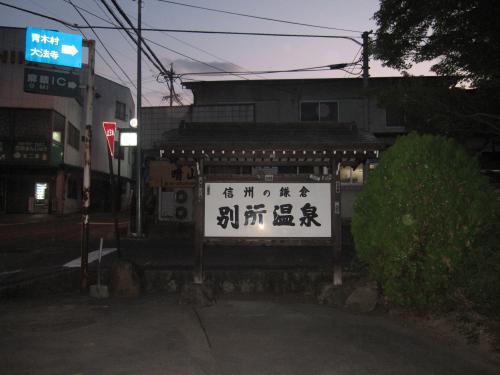 別所温泉駅-2