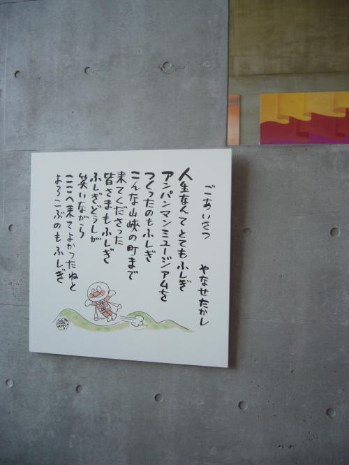 アンパンマンミュージアム-3