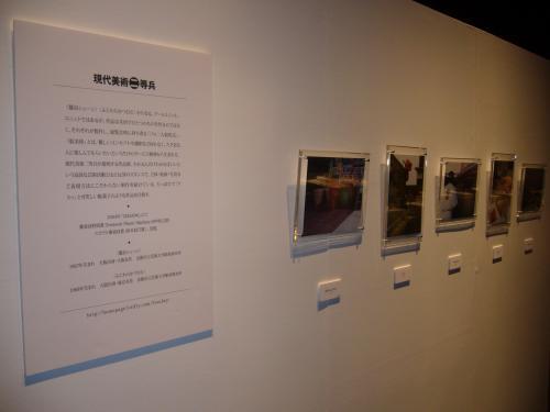 駄美術ミュージアム