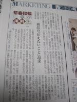 MJ新聞記事