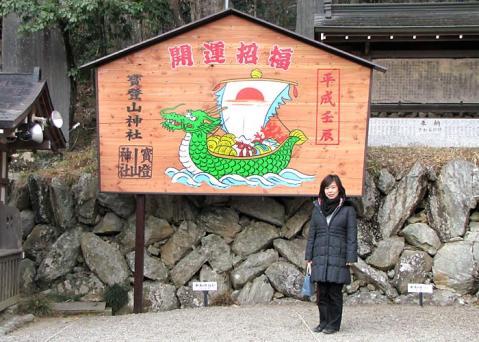 長瀞・宝登山神社