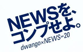 news コンプ