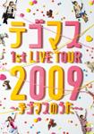 テゴマス 1st LIVE TOUR 2009 ~テゴマスのうた~ 【通常仕様】 [DVD]