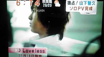 loveless+1_convert_20091027235650.jpg