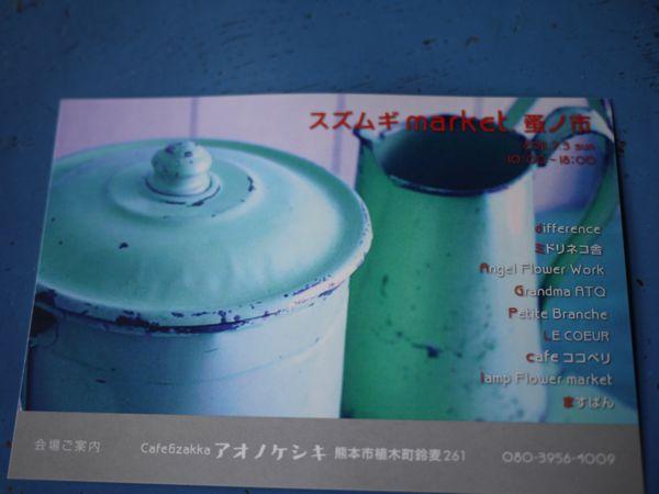 suzumugimarket2.jpg