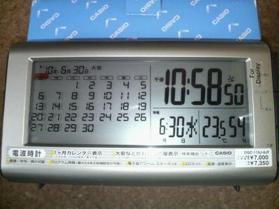 100728目覚まし時計