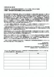 護岸工事中止を求める署名