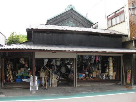 木下半助商店