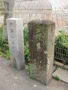 小渕一里塚跡の庚申塔